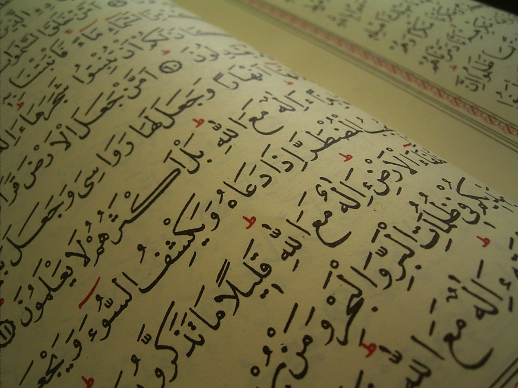 Qur'an | Photo Credit: SXC
